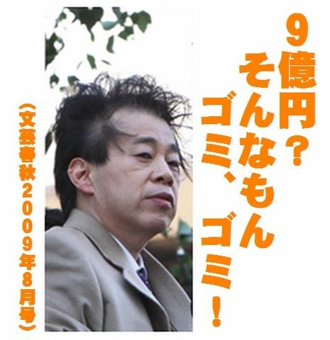 大川隆法 9億円