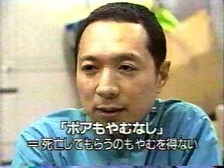 村井秀夫ポアもやむなし