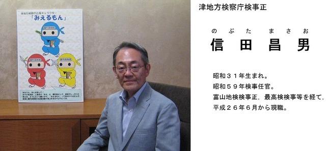 創価検事 信田昌男