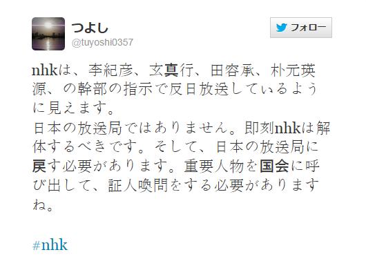 NHK朝鮮人幹部TW