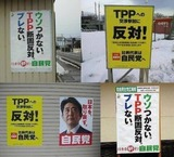 TPPには断固反対