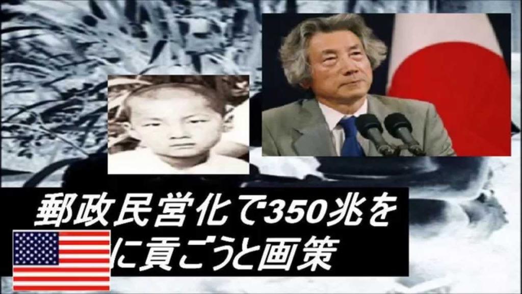 小泉純一郎350兆円売国奴