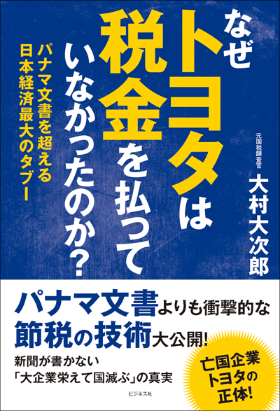 トヨタbooks_toyotazeikin