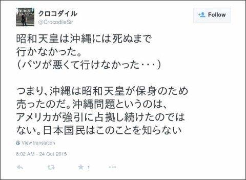 昭和天皇沖縄売り渡すツイッター