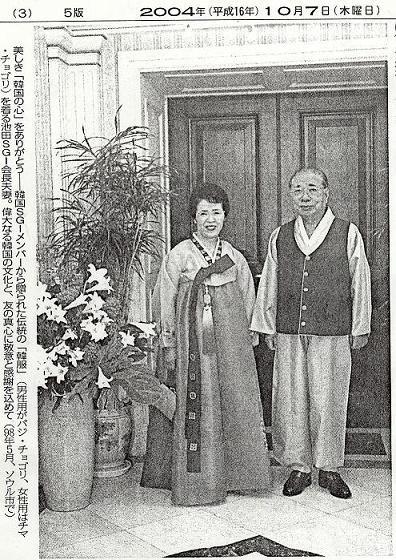 池田大作 朝鮮服