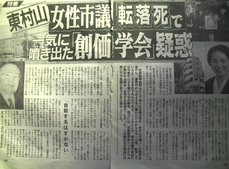 創価 朝木明代週刊誌