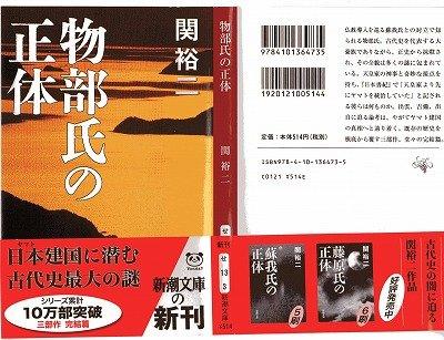 物部氏の正体文庫本