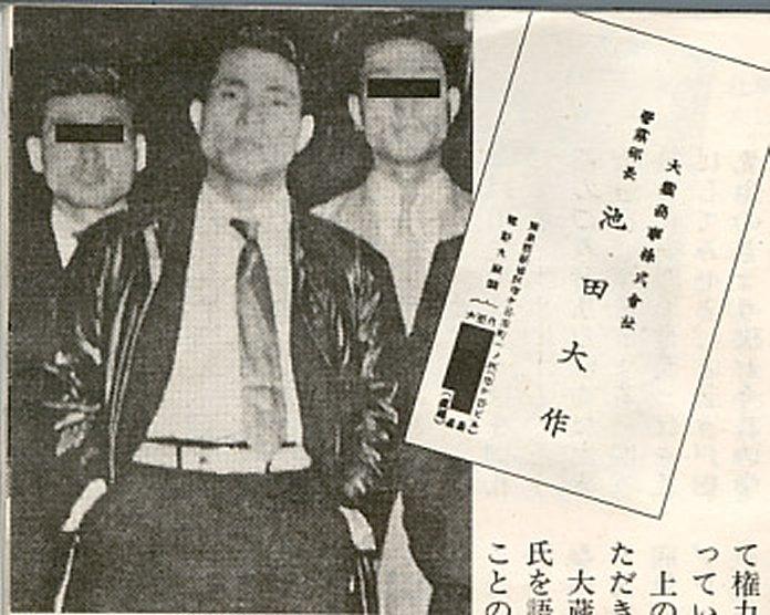 池田大作 若いころヤクザ