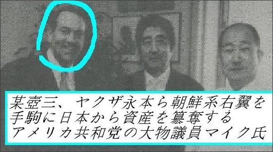 山口組 マイク 安倍晋三