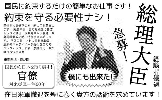 安倍 総理急募 バイト