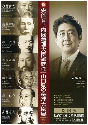田布施 山口県の総理大臣展ポスター