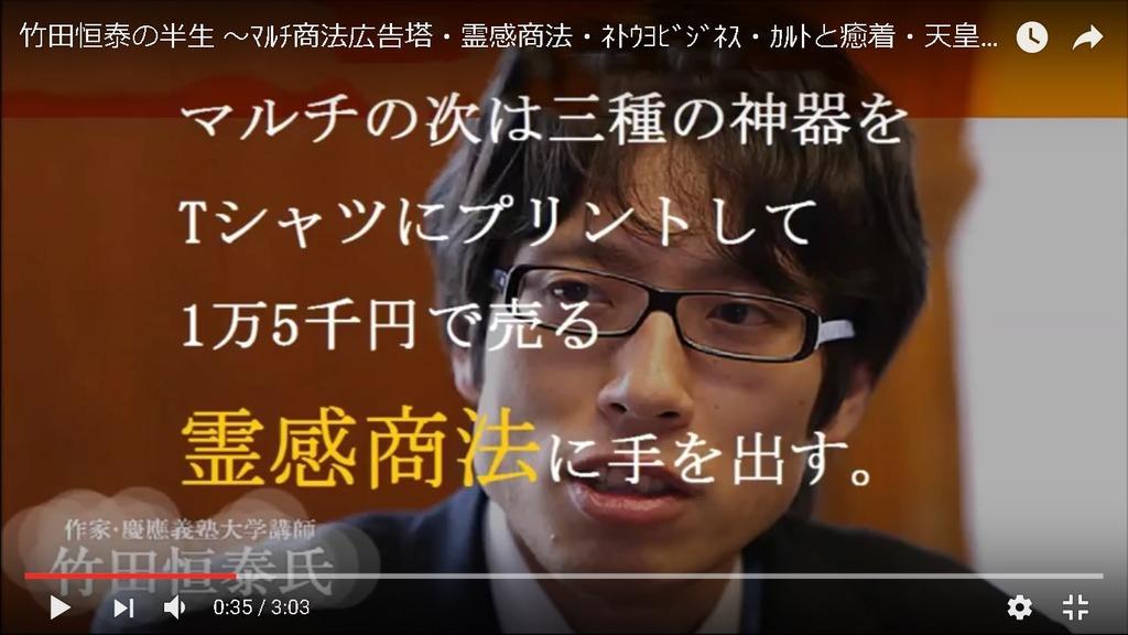 竹田恒泰マルチ商法
