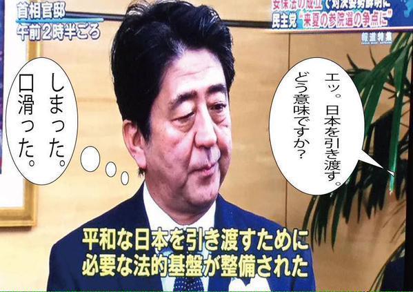 安部 日本を引き渡す