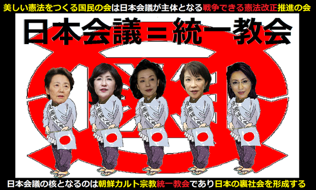 日本会議の大規模集会で安倍首相...