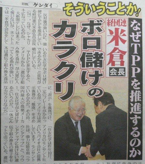 米倉TPPゲンダイ