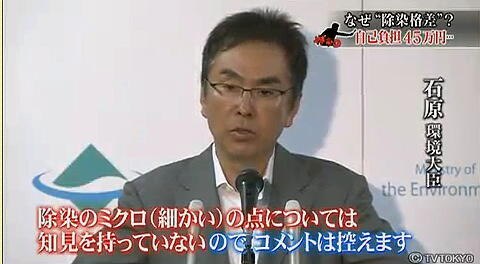 石原伸晃・宏高氏も危機 東京都の自民党議席26→6 …