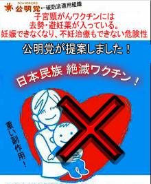 子宮頸がんワクチン 公明党☓