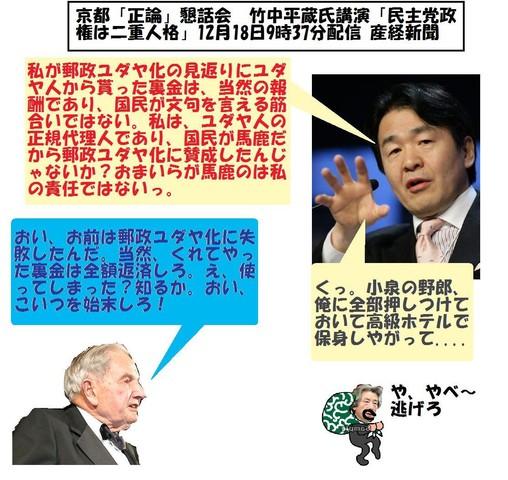 竹中平蔵 ロックフェラー