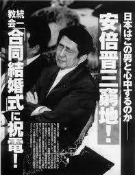 統一協会 安倍晋三祝電窮地週刊