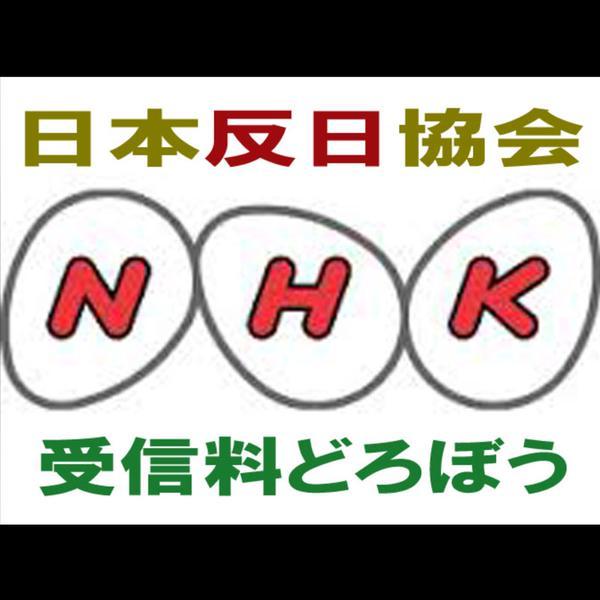 NHK日本反日協会 受信料どろぼう