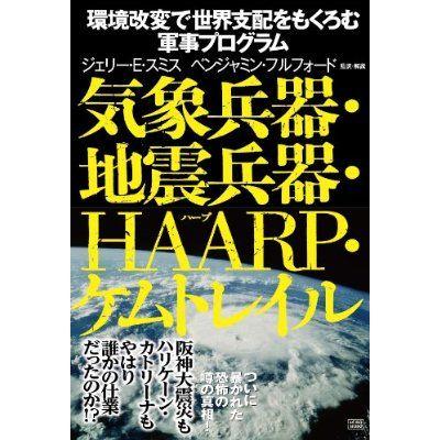 本 HAARP