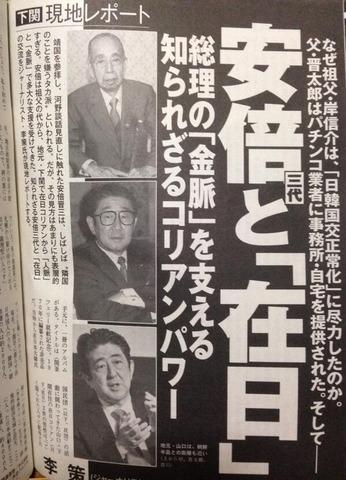 安倍晋三週刊誌コリアンパワー