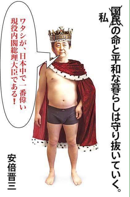 abe 裸の王様