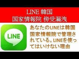 LINE danger