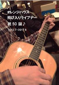 OHTobiiri50HyoushiGazou