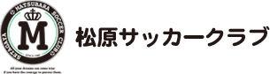 松原サッカークラブ