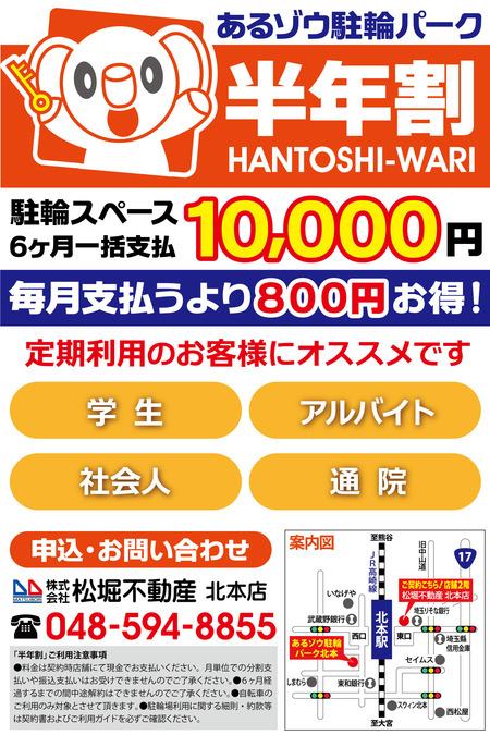 20161116_駐輪P半年割ポスター(A1)