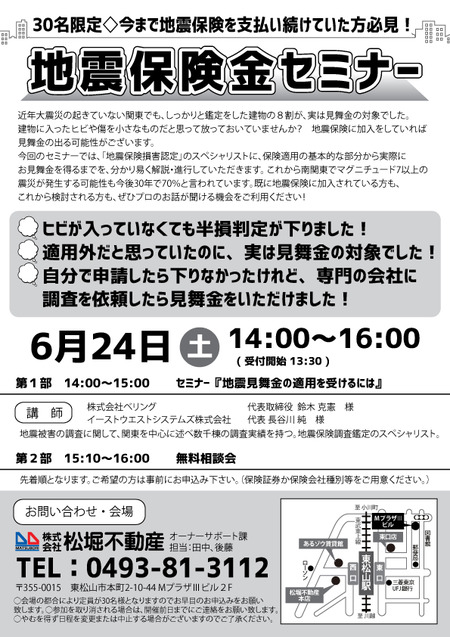 地震保険還付金セミナー(印刷用)