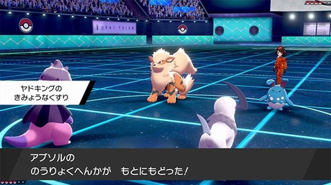 pokemon-200929_01_07