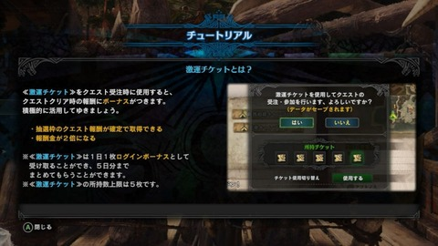 mhw-gekiun-ticket-guide