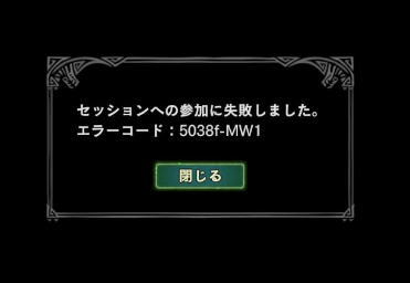 monster-hunter-world-session-error-5038f-mw1