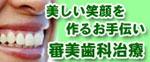 松田歯科の審美歯科治療