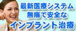 松田歯科のインプラント治療