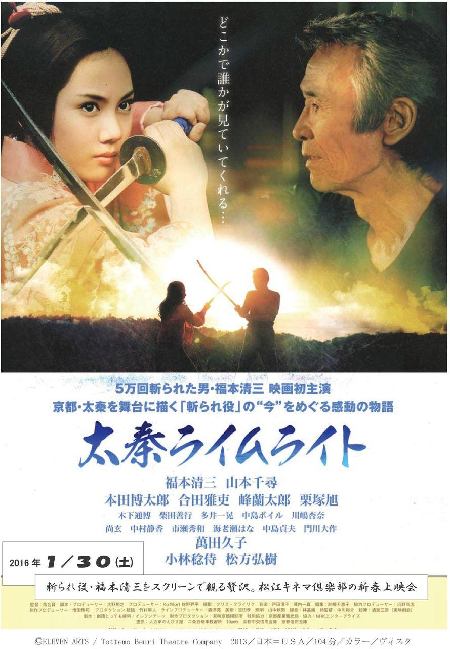 ☆映画「太秦ライムライト」 : 松江キネマ倶楽部