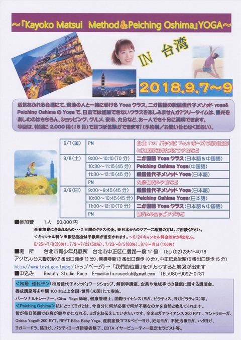 IMG_20170711_0001