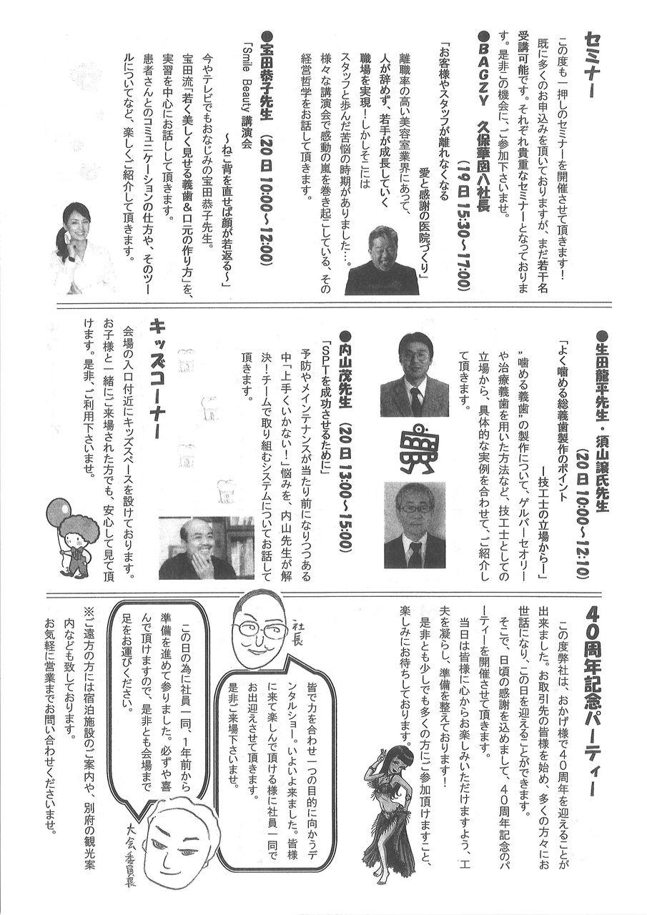 40周年デンタルショー新聞2