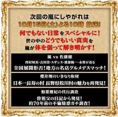 松川村テレビ