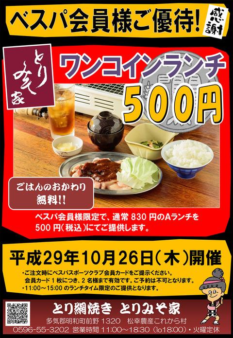 ベスパ会員ご優待_201710_500円ランチ
