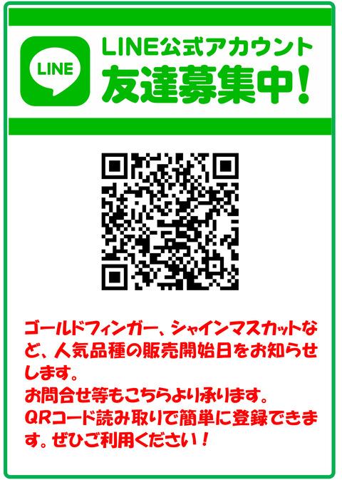 ぶどう園Line@