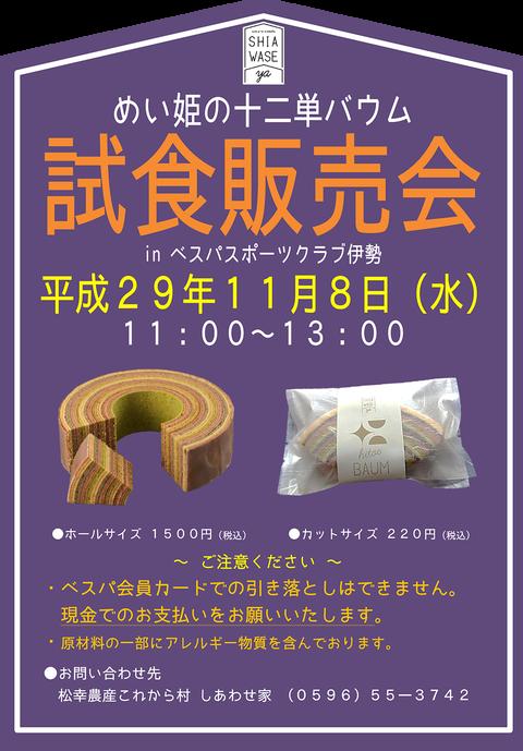バウム試食販売会_20171007