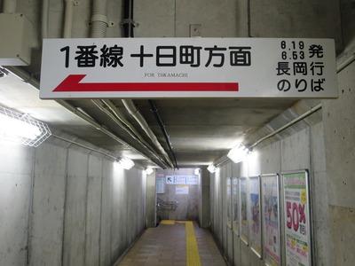 echigokawaguchi-008