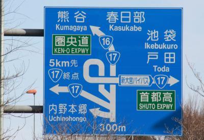 国道編】複雑怪奇な標識~国道16号線 : 「まつもとあずさ」が3番線に ...