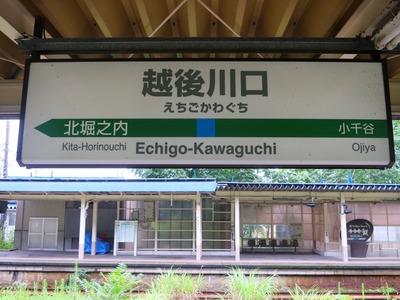 echigokawaguchi-014