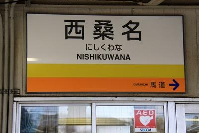 nisikuwana-010