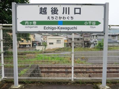 echigokawaguchi-009