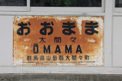 oomama-003